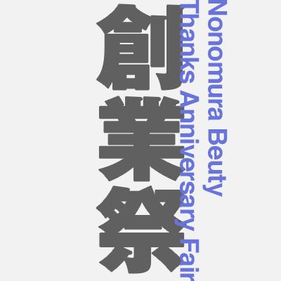 ノノムラビューティ創業祭