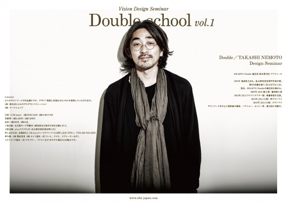 Double School