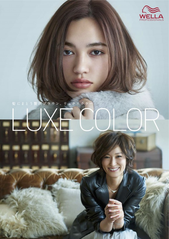 KP2016AW_LUXE COLO_Poster(1) のコピー